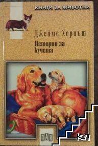 Истории за кучета