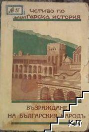 Възраждане на българския народ