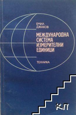 Международна система измерителни единици