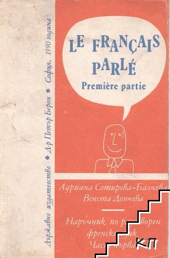 Le Français parle. Partie 1 / Наръчник по разговорен френски език. Част 1
