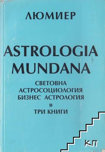 Astrologia Mundana. Световна астросоциология и бизнесастрология в три книги. Книга 2