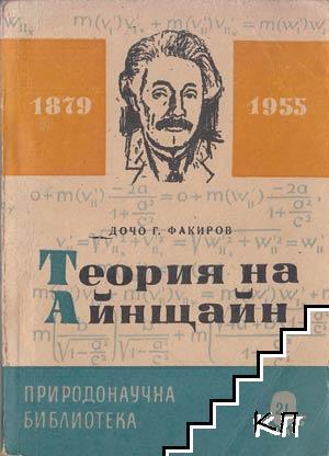 Теория на Айнщайн