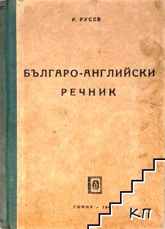 Българо-английски речник