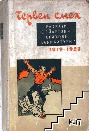 Червен смех 1919-1923