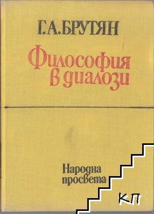 Философия в диалози