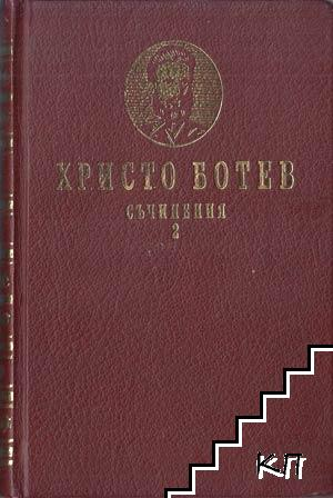 Съчинения в два тома. Том 2: Публицистика