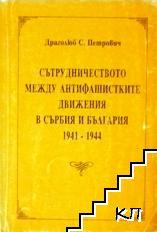 Сътрудничеството между антифашистките движения в Сърбия и България 1941-1944