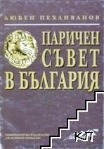 Паричен съвет в България