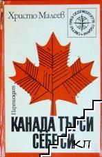 Канада търси себе си