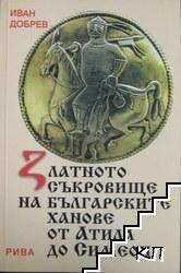 Златното съкровище на българските ханове от Атила до Симеон