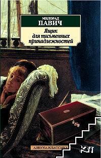 Ящик для письменных принадлежностей