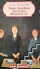 Чайка; Дядя Ваня; Три сестры; Вишневый сад
