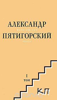 Философская проза. Том 1