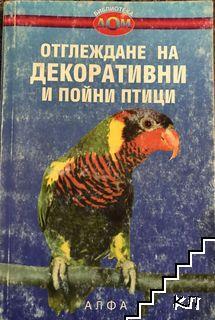 Отглеждане на декоративни и пойни птици
