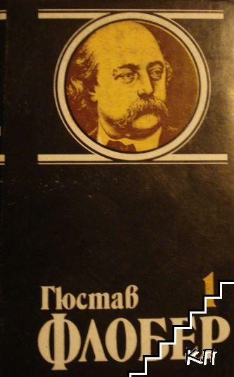 Избрани творби в четири тома. Том 1: Мадам Бовари
