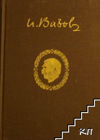 Събрани съчинения в двадесет тома. Том 19: Биографични материали
