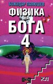 Физика на Бога. Книга 4: Наука за спасението на човечеството