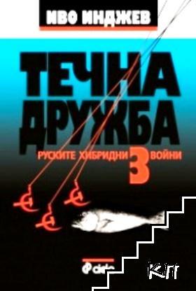 Течна дружба. Книга 3: Руските хибридни войни