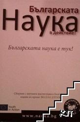 Българската наука в действие!