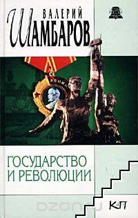 Государство и революции