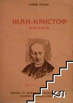 Жан-Кристоф. Юноша