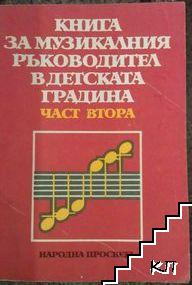 Книга за музикалния ръководител в детската градина. Част 2
