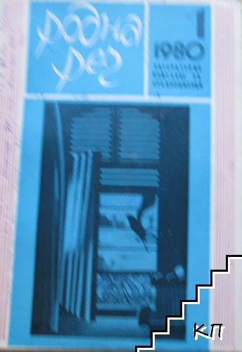 Родна реч. Бр. 1 / 1980