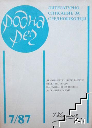 Родна реч. Бр. 7 / 1987