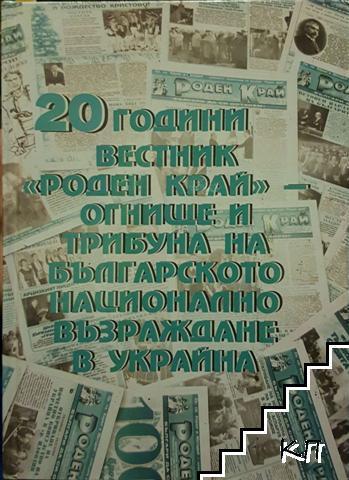 """20 години вестник """"Роден край"""". Огнище и трибуна на Българското национално възраждане в Украйна"""