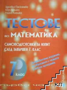 Тестове по математика за 7. клас. Част 1