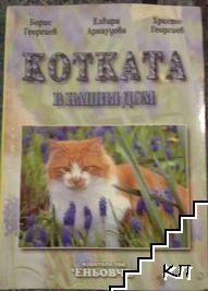 Котката в нашия дом