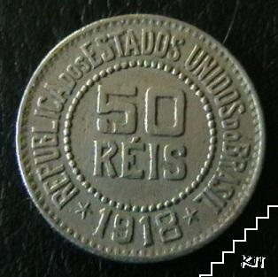 50 реис / 1918 / Бразилия