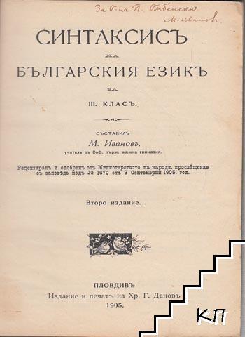 Синтаксисъ на българския езикъ за 3. класъ (Допълнителна снимка 1)