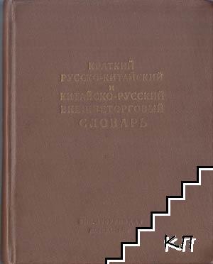 Краткий русско-китайский и китайско-русский внешнеторговый словарь