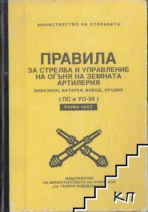 Правила за стрелба и управление на огъня на земната артилерия (ПС и УО-98). Част 1: Дивизион, батарея, взвод, оръдие