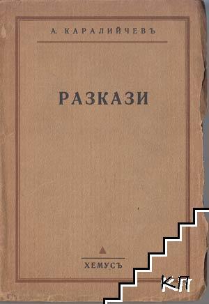 Разкази. Книга 1