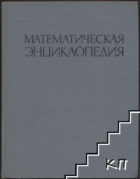 Математическая энциклопедия. В пяти томах. Том 1-5 (Допълнителна снимка 1)