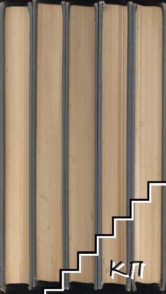 Математическая энциклопедия. В пяти томах. Том 1-5 (Допълнителна снимка 2)