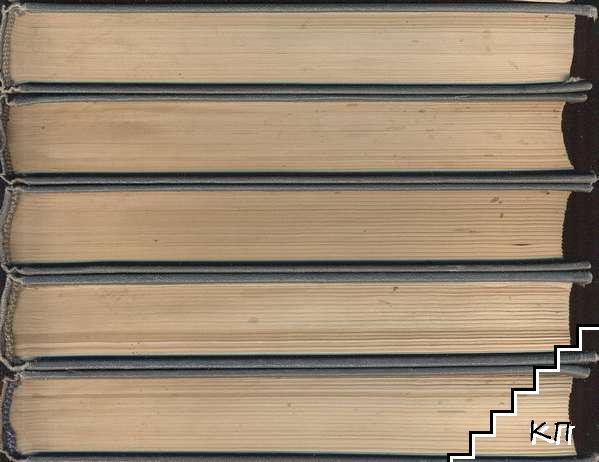 Математическая энциклопедия. В пяти томах. Том 1-5 (Допълнителна снимка 3)