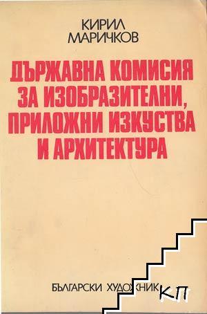 Държавна комисия за изобразителни, приложни изкуства и архитектура