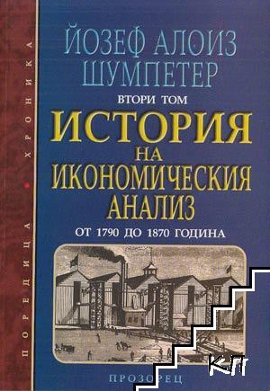 История на икономическия анализ. Том 2: От 1790 до 1870