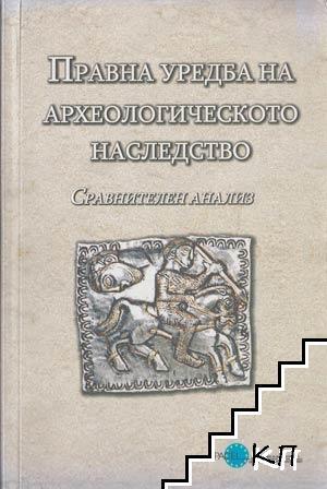 Правна уредба на археологическото наследство