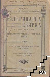 Ветеринарна сбирка. Бр. 1-2 / 1911