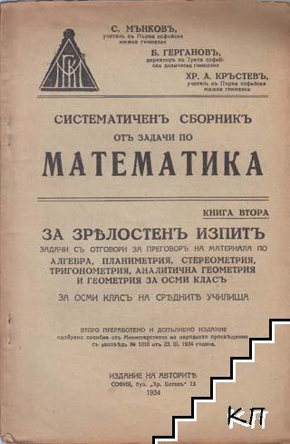 Систематиченъ сборникъ отъ задачи по математика. Книга 2