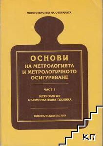 Основи на метрологията и метрологичното осигуряване. Част 1: Метрология и измервателна техника