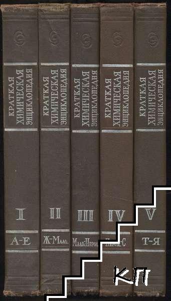 Краткая химическая энциклопедия в пяти томах. Том 1-5