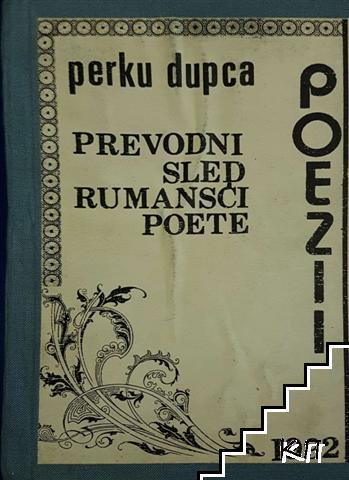 Prevodni sled rumansci poete