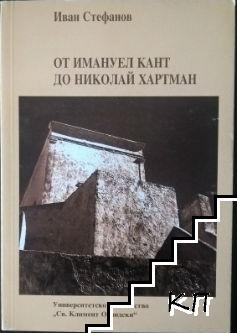 От Имануел Кант до Николай Хартман