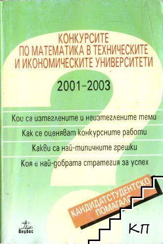 Конкурсите по математика в техническите и икономическите университети 2001-2003
