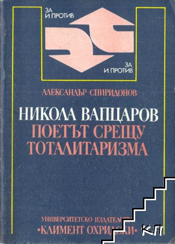 Никола Вапцаров: Поетът срещу тоталитаризма